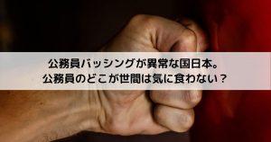 公務員バッシングが異常な国日本。