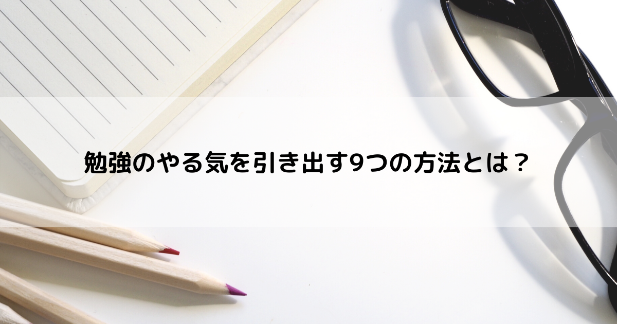 公務員試験の勉強のやる気を引き出す9つの方法とは?