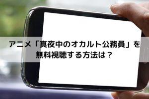 アニメ「真夜中のオカルト公務員 を無料視聴する方法は?」のアイキャッチ写真