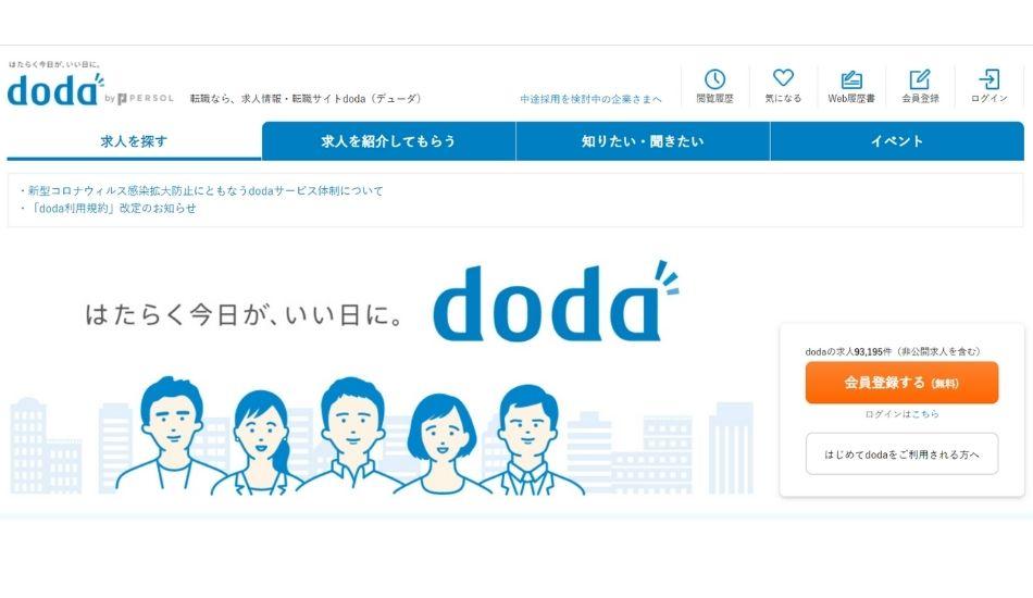 dodaのサイト