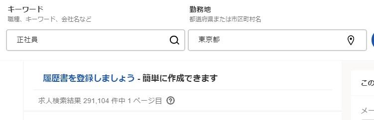 東京都の正社員の求人数