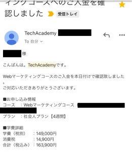 テックアカデミー申し込みメール