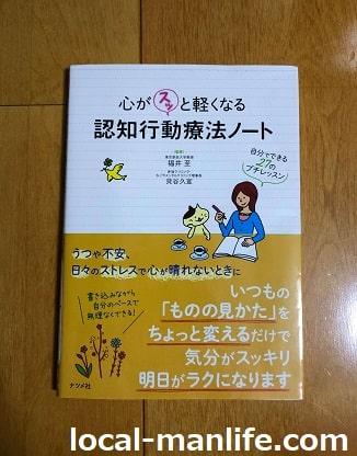 認知行動療法ノート